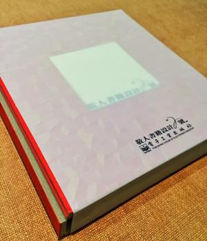 《敬人书籍设计2号》