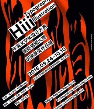 纸上形意—Hiiibrand中英文字体设计、国际插画大赛历届获奖作品展