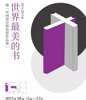 2016-2017年世界最美的书——暨「中国设计师获奖作品展」